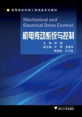 高等院校机械工程精品系列教材:机电传动系统与控制