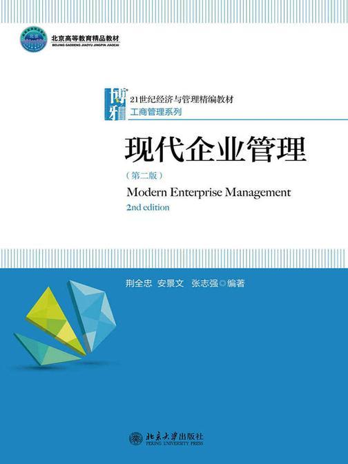 现代企业管理(第二版)(21世纪经济与管理精编教材·工商管理系列)