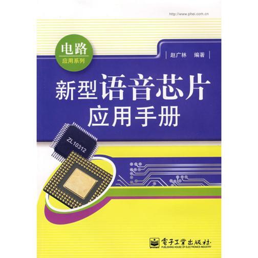 新型语音芯片应用手册(仅适用PC阅读)
