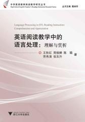 英语阅读教学中的语言处理:理解与赏析