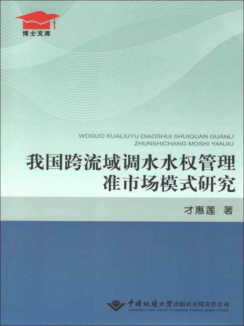 我国跨流域调水水权管理准市场模式研究
