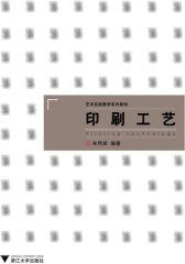 艺术实践教学系列教材:印刷工艺