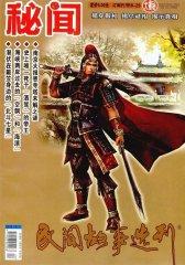 民间故事选刊·秘闻 月刊 2011年10期(电子杂志)(仅适用PC阅读)