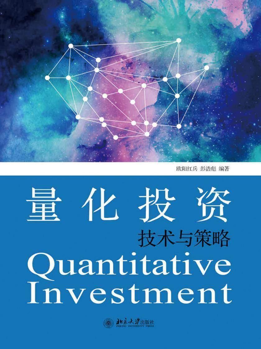 量化投资技术与策略