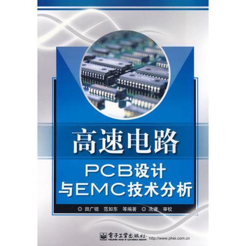 高速电路PCB设计与EMC技术分析