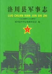 洛川县军事志(公元前406年—2005年)