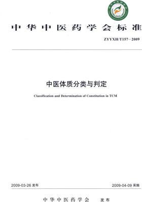 中医体质分类与判定