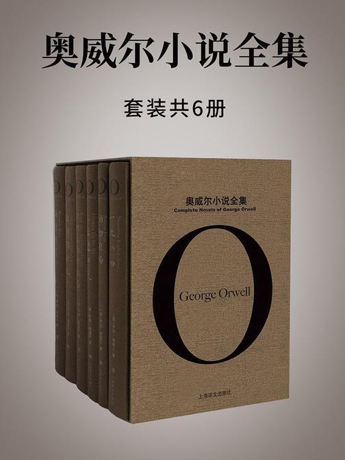 奥威尔小说全集 (套装共6册)