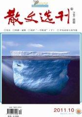 散文选刊·下半月 月刊 2011年10期(电子杂志)(仅适用PC阅读)