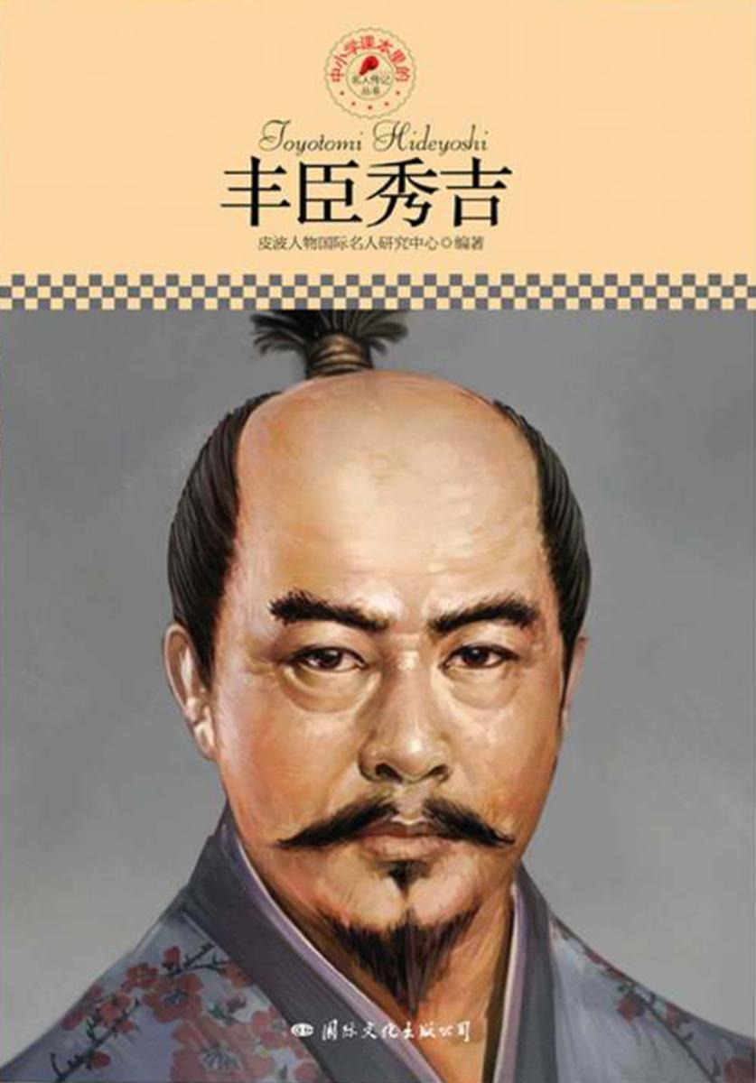 中小学课本里的名人传记丛书:丰臣秀吉