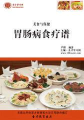 [3D电子书]圣才学习网·美食与保健:胃肠病食疗谱(仅适用PC阅读)