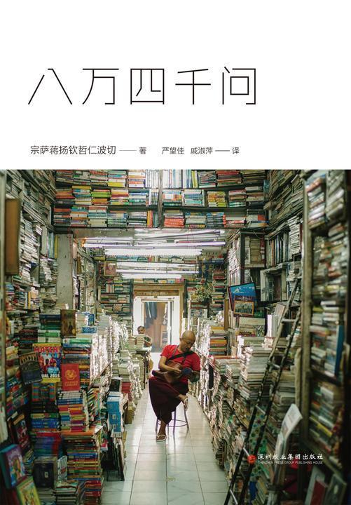 """八万四千问(宗萨蒋扬钦哲仁波切四年来首部作品:""""佛法能够解决你们的所有问题。"""")"""