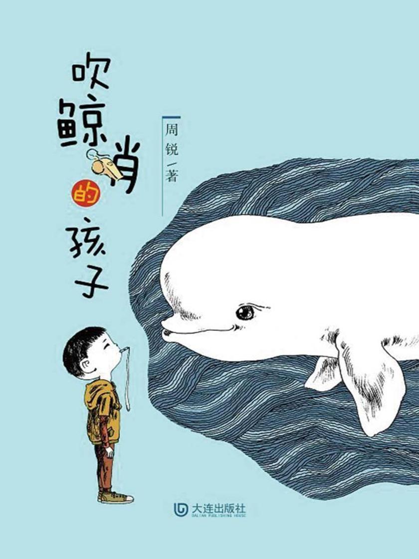 吹鲸哨的孩子