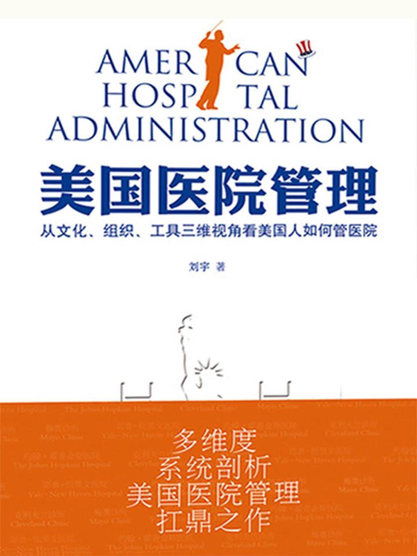 美国医院管理