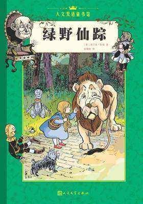 绿野仙踪(中文版)