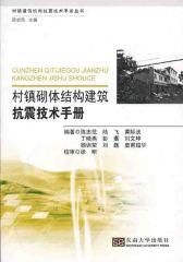 村镇砌体结构建筑抗震技术手册