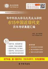 华中科技大学马克思主义学院615中国近现代史历年考研真题汇编
