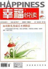 幸福·悦读 月刊 2011年11期(电子杂志)(仅适用PC阅读)