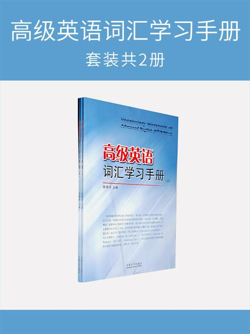 高级英语词汇学习手册(套装共2册)
