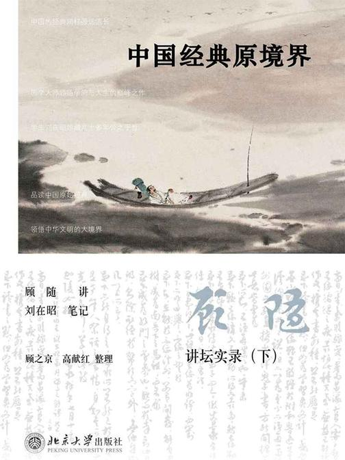 中国经典原境界