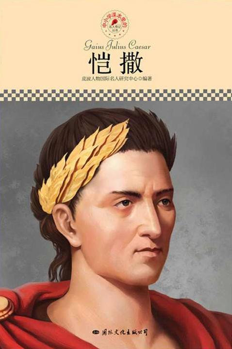 中小学课本里的名人传记丛书:恺撒