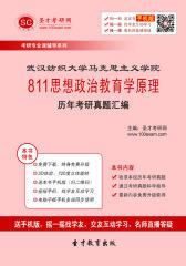 武汉纺织大学马克思主义学院811思想政治教育学原理历年考研真题汇编
