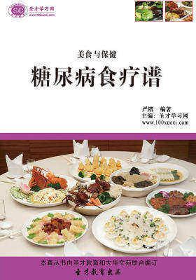 [3D电子书]圣才学习网·美食与保健:糖尿病食疗谱(仅适用PC阅读)