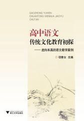 高中语文传统文化教育初探:走向本真的语文教学案例