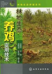 林地生态养殖系列--林地生态养鸡实用技术