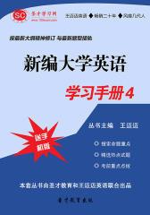 [3D电子书]圣才学习网·新编大学英语学习手册4(仅适用PC阅读)