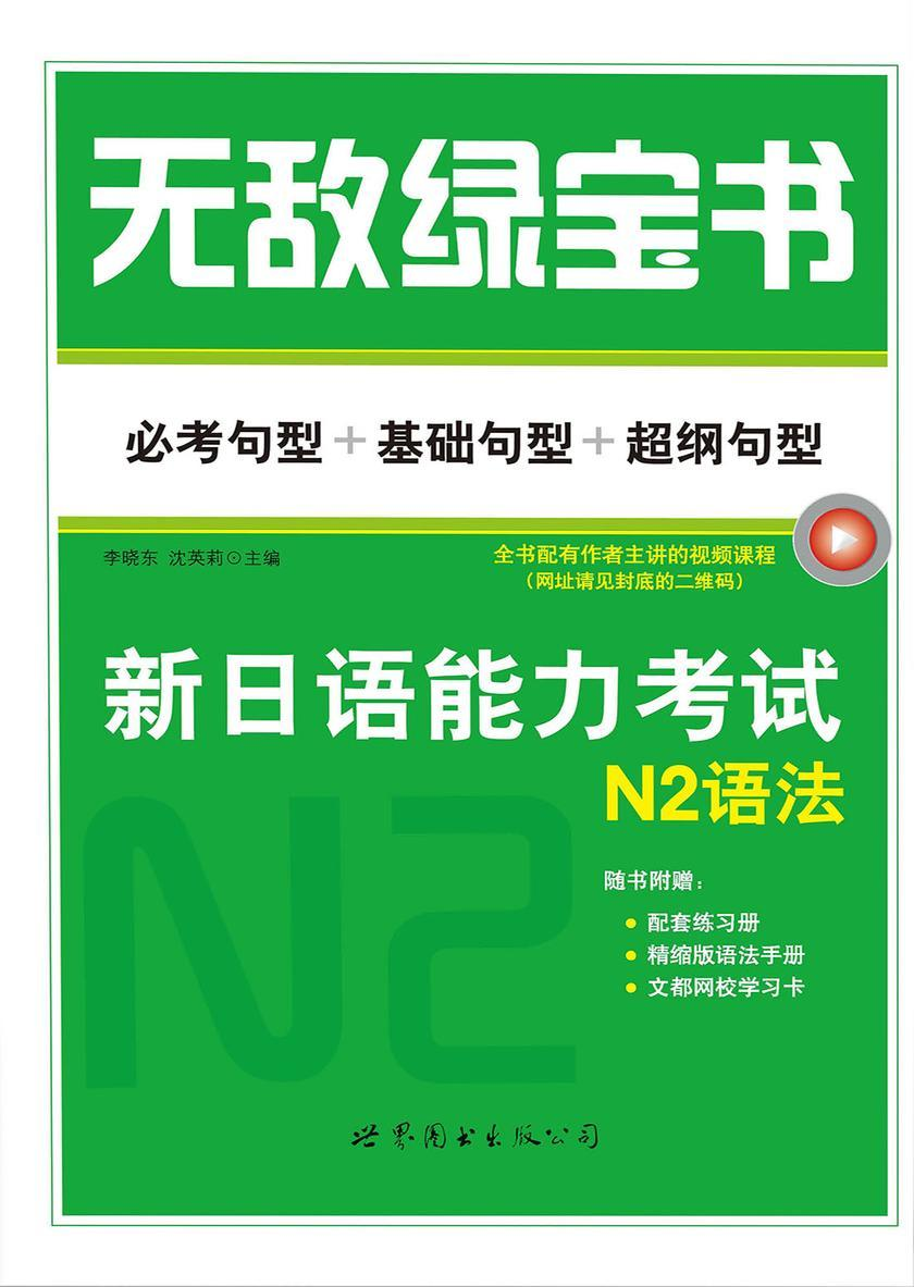 无敌绿宝书——新日语能力考试N2语法(必考句型+基础句型+超纲句型)