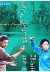 我的婆婆黄飞鸿 粤语(影视)