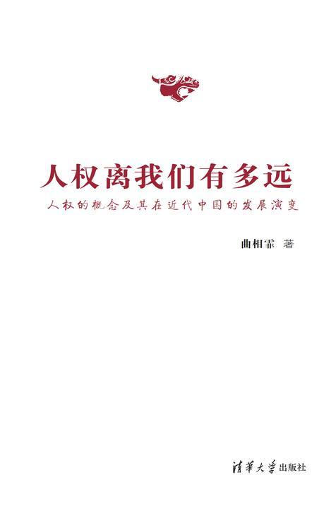 人权离我们有多远——人权的概念及其在近代中国的发展演变