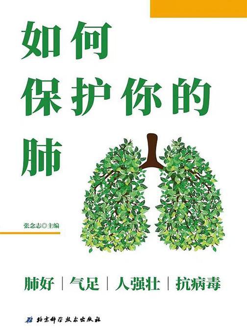 如何保护你的肺:抗病毒,做到肺好、气足、人强壮!一本书让你对自己的肺知根知底