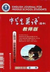 中学生英语·教师版 月刊 2011年11期(电子杂志)(仅适用PC阅读)