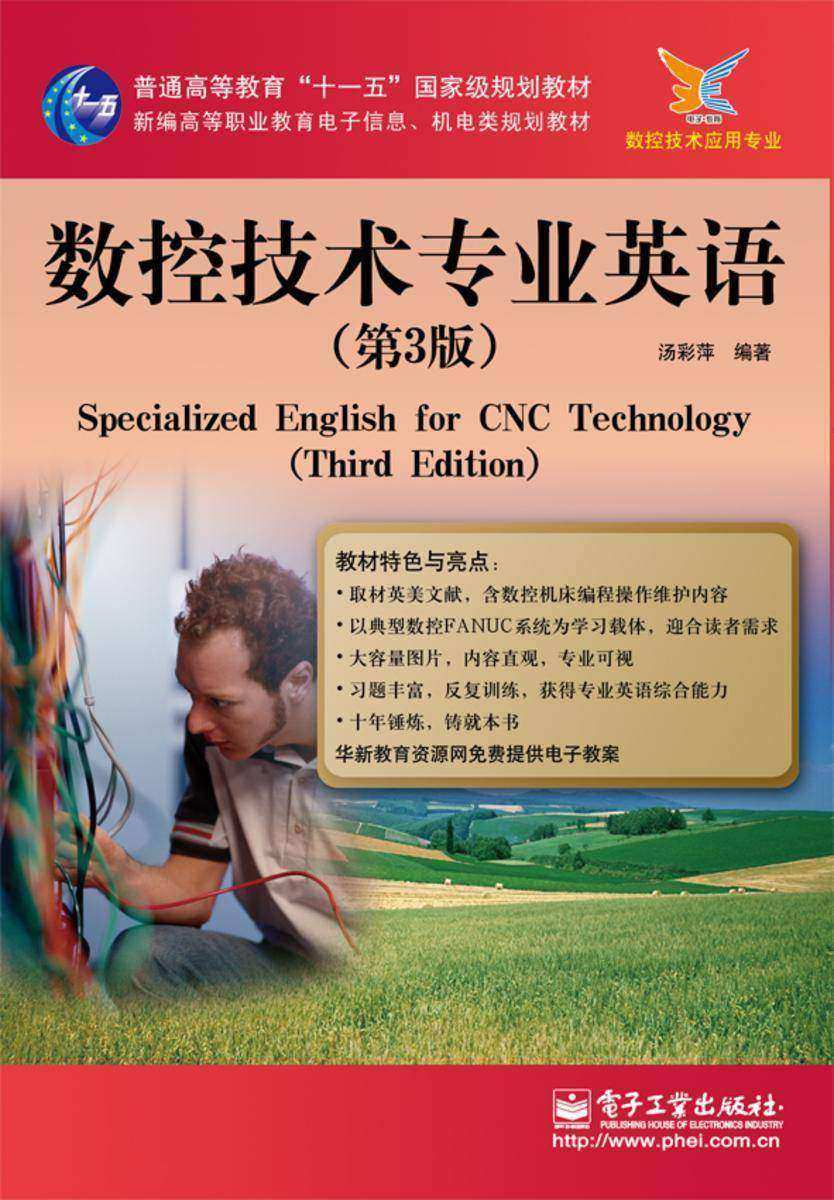 数控技术专业英语(第3版)
