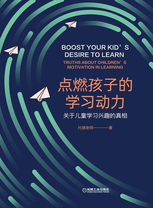点燃孩子的学习动力:关于儿童学习兴趣的真相