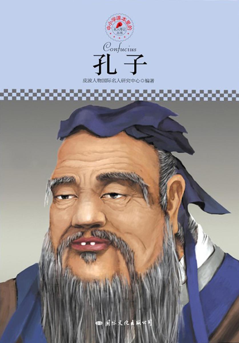 中小学课本里的名人传记丛书:孔子(仅适用PC阅读)