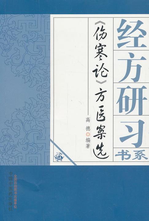 《伤寒论》方医案选(经方研习书系)