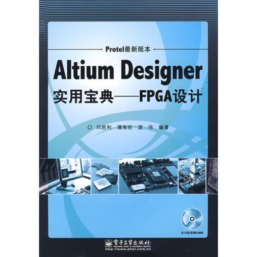 Altium Designer实用宝典——FPGA设计(仅适用PC阅读)