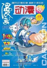 漫画月刊·炫版 月刊 2011年10期(电子杂志)(仅适用PC阅读)