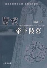 唐代帝王陵墓(2)