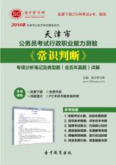 2016年天津市公务员考试行政职业能力测验《常识判断》专项分析笔记及典型题(含历年真题)详解
