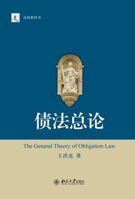 法研教科书:债法总论