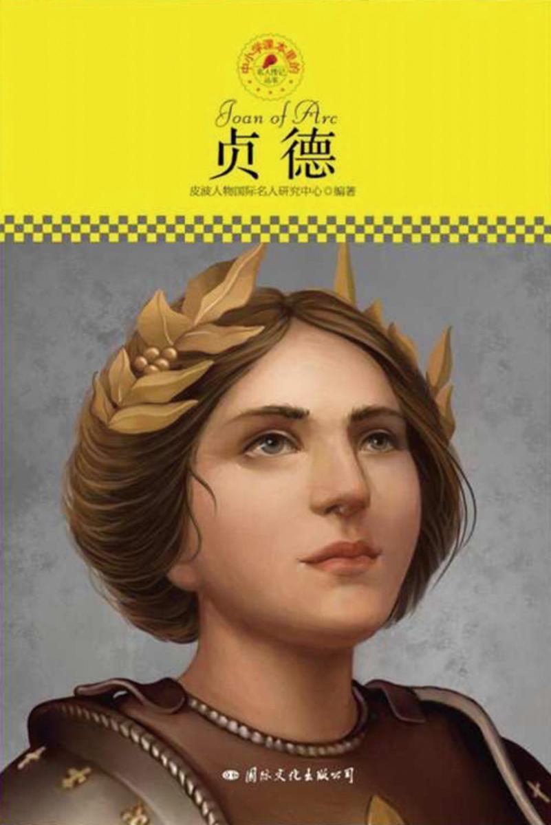 中小学课本里的名人传记丛书:贞德