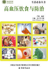 [3D电子书]圣才学习网·生活必备丛书:高血压饮食与防治(仅适用PC阅读)
