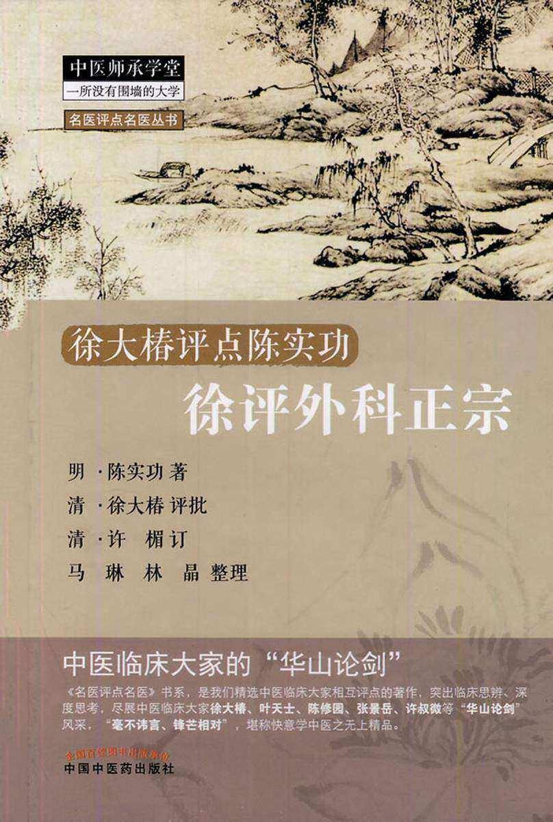 徐评外科正宗(中医师承学堂·名医评点名医丛书)