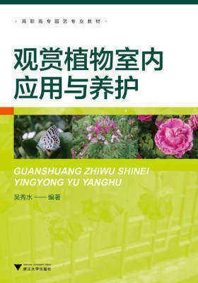 高职高专园艺专业教材:观赏植物室内应用与养护