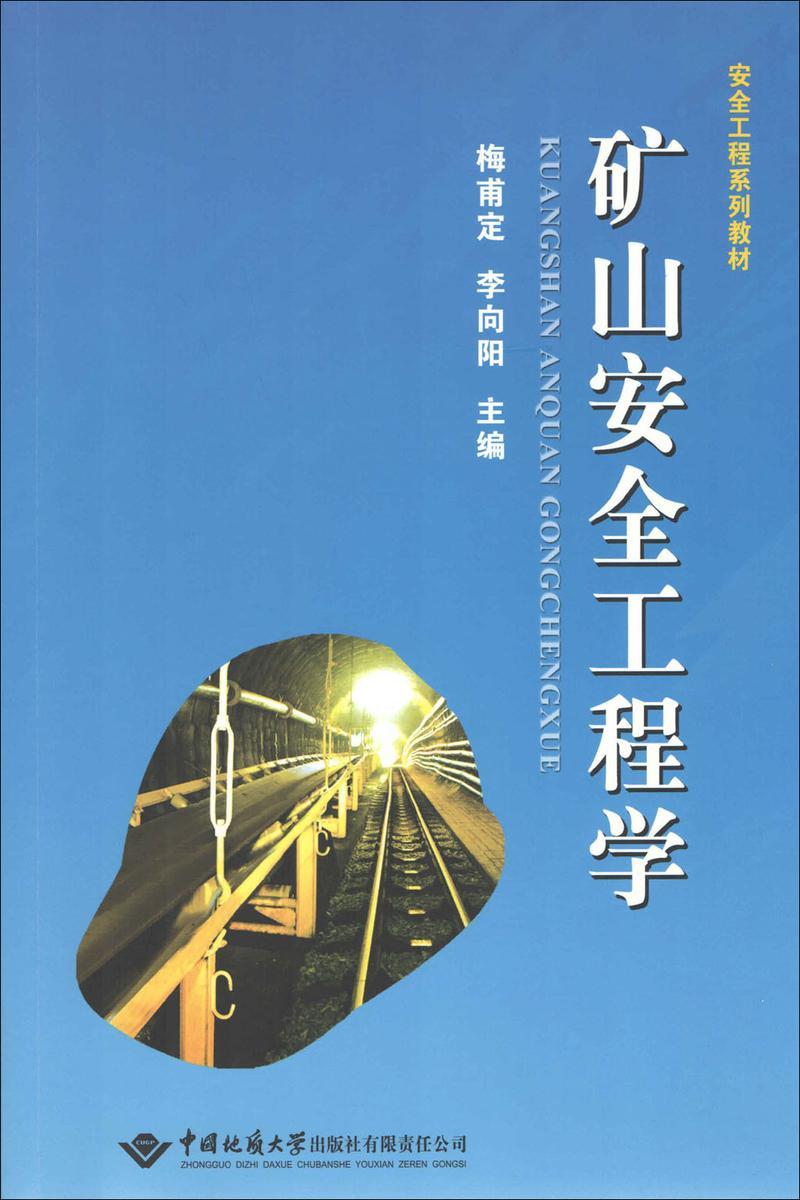 矿山安全工程学(仅适用PC阅读)