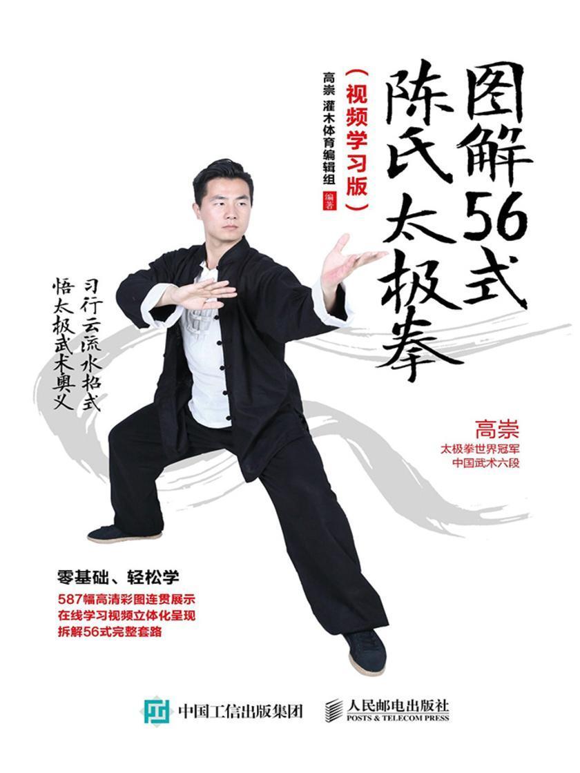 图解56式陈氏太极拳(视频学习版)